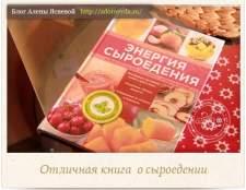 Хороша книга про сироїдіння і живому харчуванні для здоров`я та активного життя